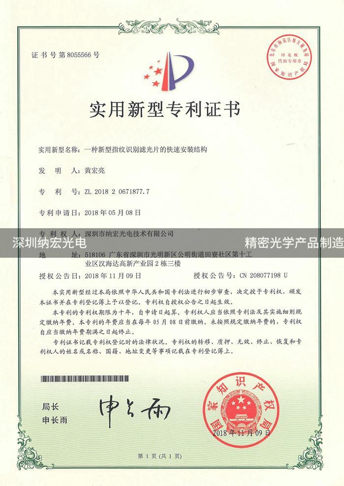 深圳纳宏光电实用专利