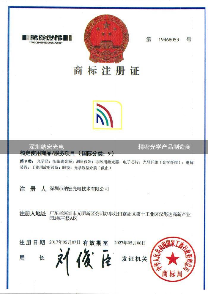 深圳纳宏光电商标注册