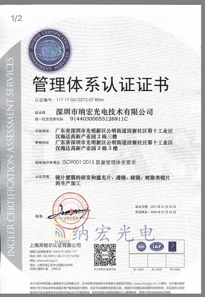 ISO9001:2015证书