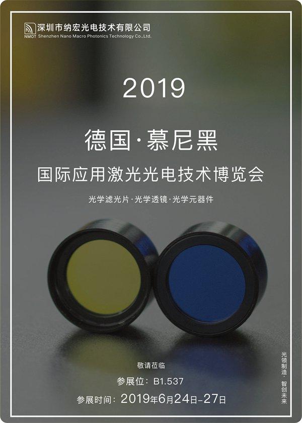 深圳纳宏光电邀请函