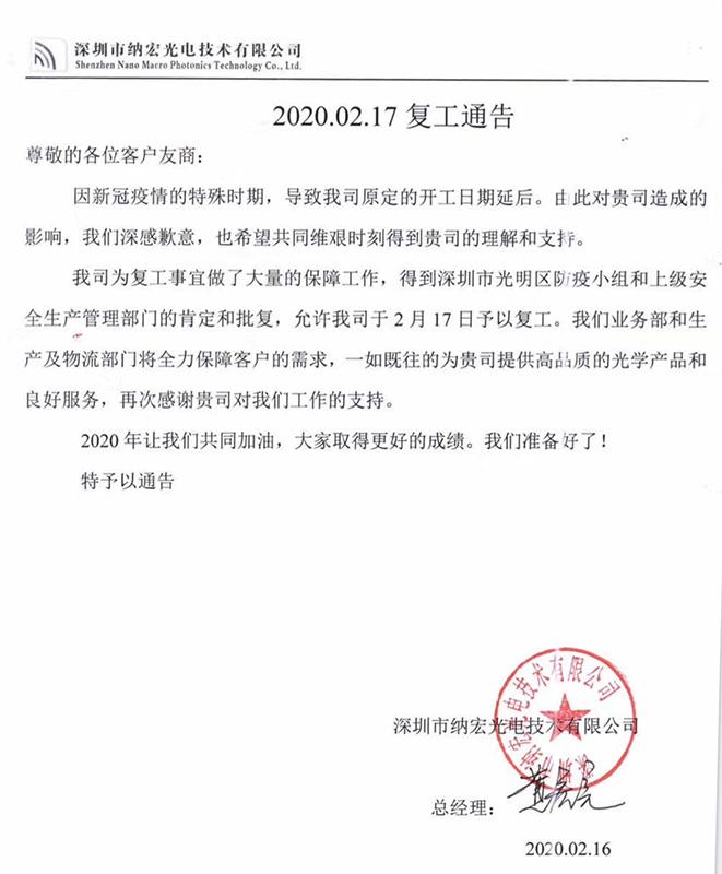 2020深圳纳宏光电复工公告
